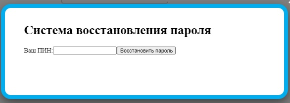 интернетушка пароль
