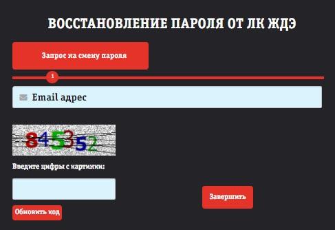 ЖДЭ пароль