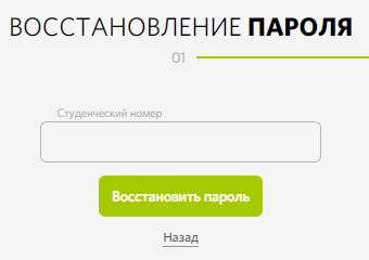 ЕШКО пароль
