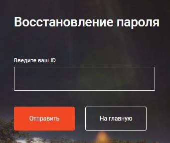 еюс пароль