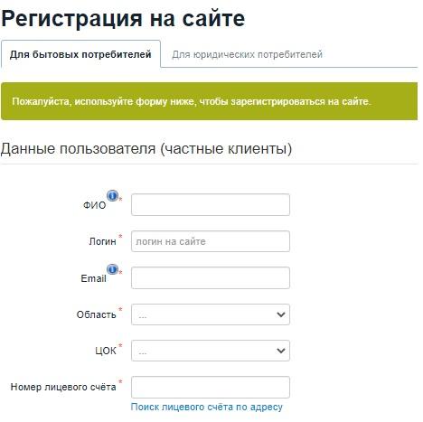 ДонецкОблЭнерго регистрация
