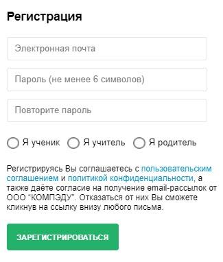 компэду регистрация
