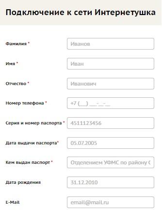 интернетушка регистрация