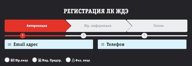 ЖДЭ регистрация