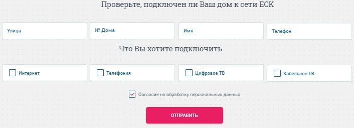 ЕСК регистрация