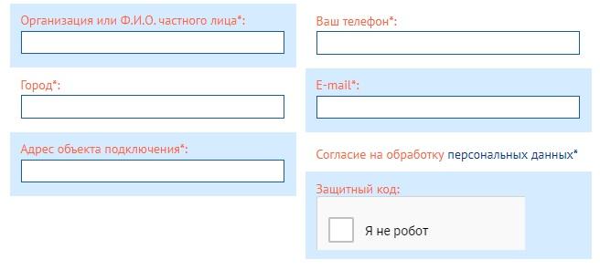 Телеком регистрация