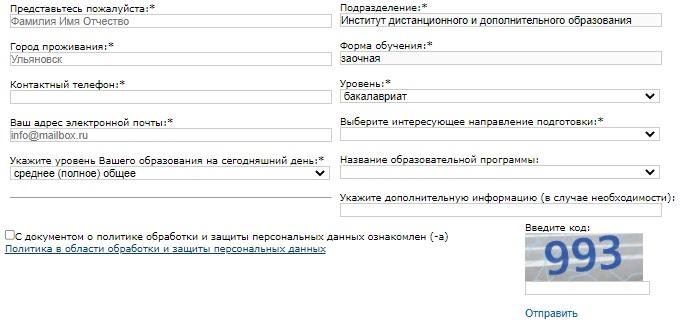 ИДДО регистрация