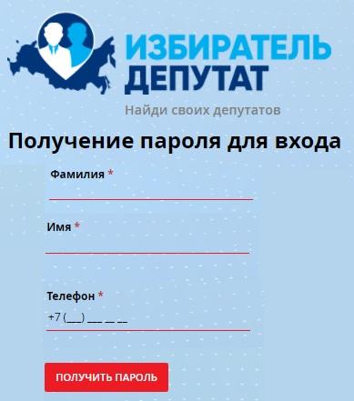 избиратель депутат регистрация