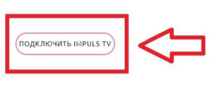 Импульс-ТВ регистрация