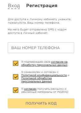 Инград регистрация