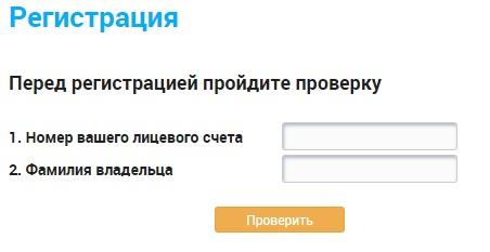 Домодедовский Водоканал регистрация