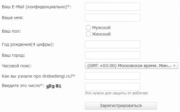 Дребеденьги регистрация
