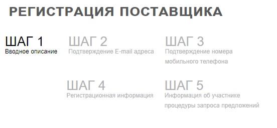 Комос регистрация1
