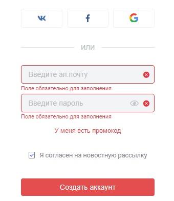 ЕПН КЭШБЕК регистрация2