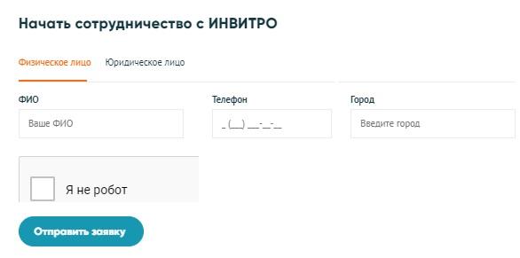 Инвитро регистрация2