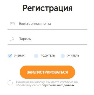 Интернет Урок регистрация