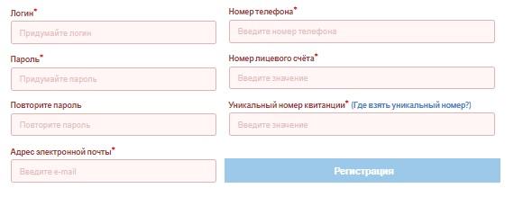 Камчатскэнерго регистрация