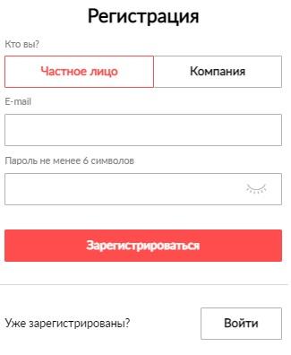 Из рук в руки регистрация
