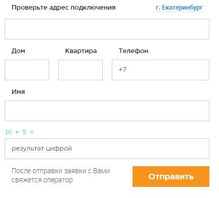 Интернет 96 регистрация