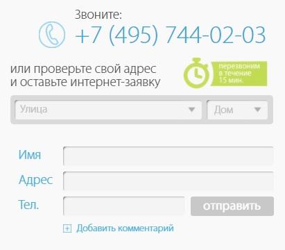 Инетком регистрация