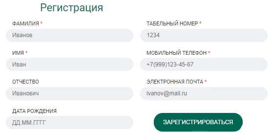 инк регистрация