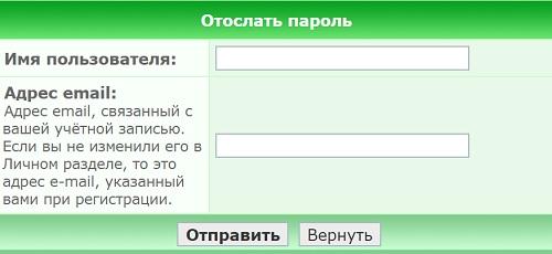 восстановление пароля катализатор
