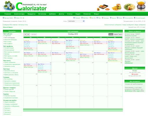 катализатор календарь