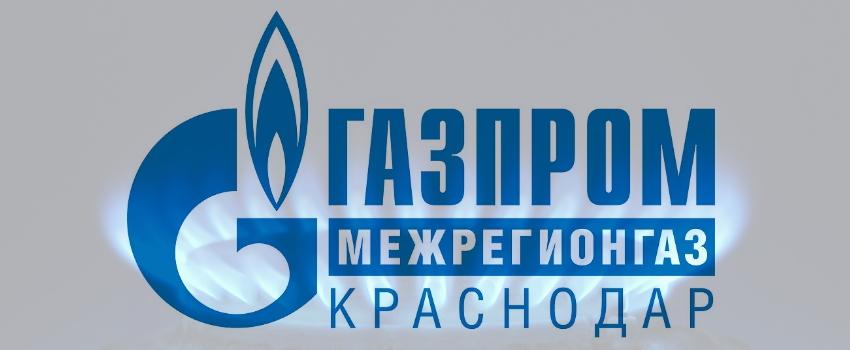 межрегионгаз краснодар логотип