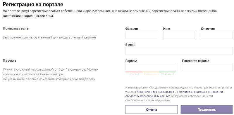 форма регистрации портал жкх