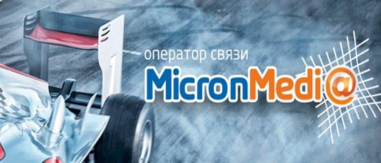 Микрон-Медиа