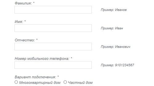 форма регистрации итнет