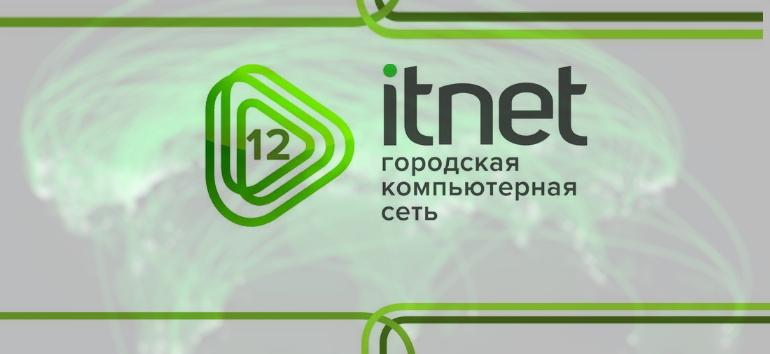 ИТНЕТ33 лого