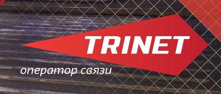 Тринет
