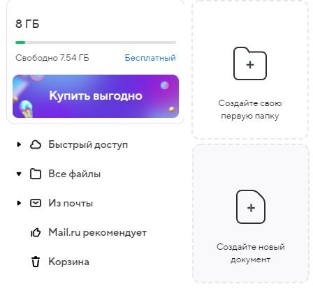 Облако Mail.ru функционал