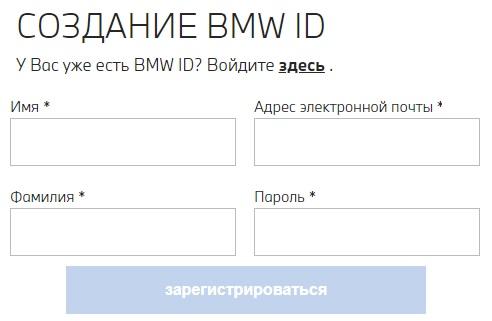 BMW Connected Drive регистрация