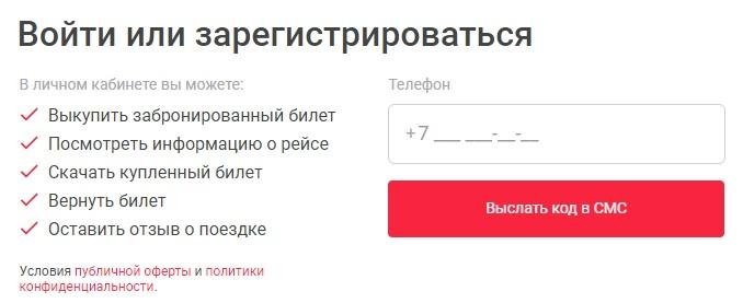 Busfor регистрация