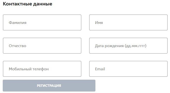 ВТБ мил регистрация
