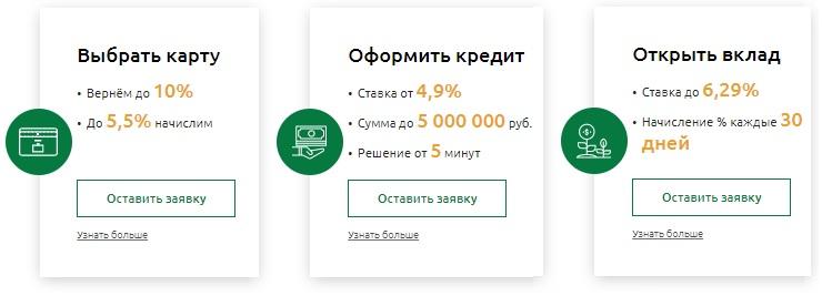 ВУЗ-банк услуги