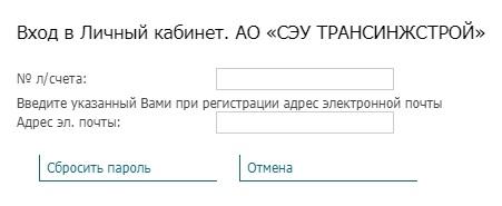 Трансинжстрой пароль