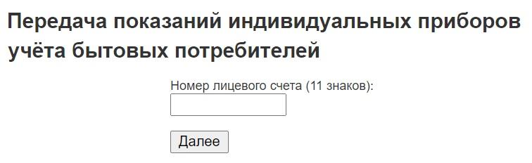 Омская энергосбытовая компания показания