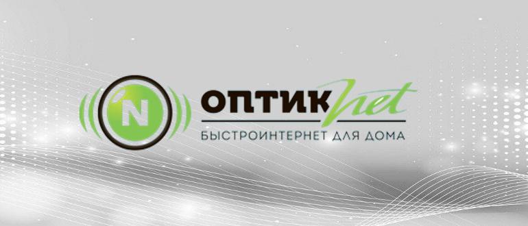 ОптикНет