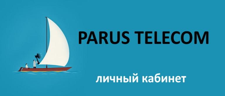 Парус Телеком