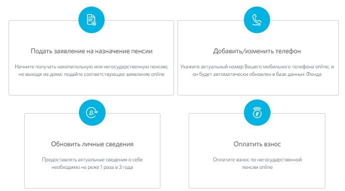 НПФ Росгосстрах функционал