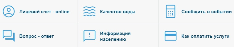 Вода Донбасса услуги