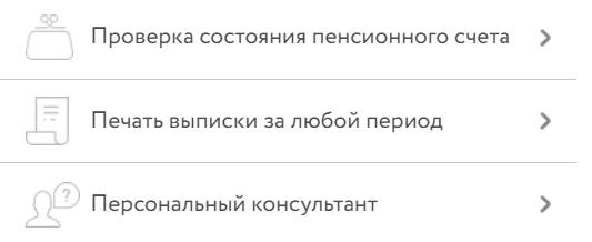 НПФ Альянс сервисы