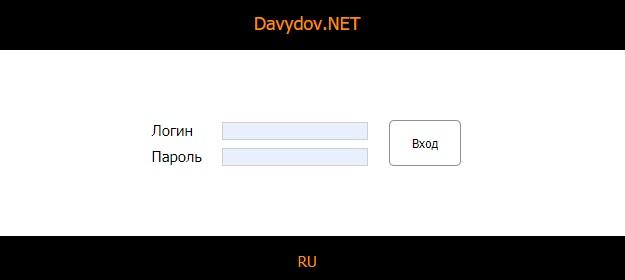 Давыдов.Нет кабинет