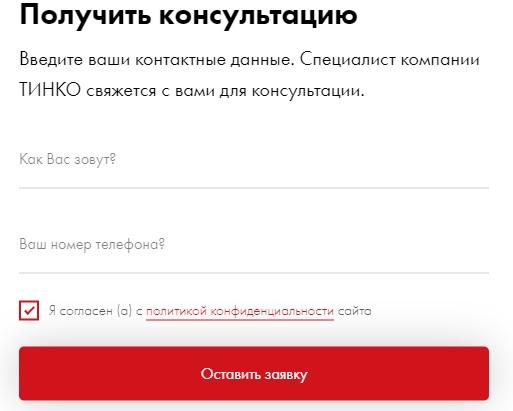 TincoNet заявка