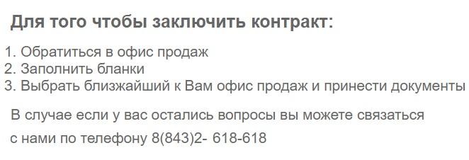 Волга-Интер регистарция