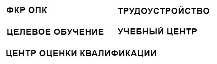 ФКЦ ОПК