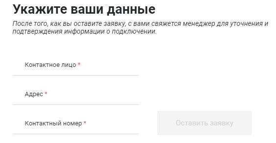 ВЛ-Телеком заявка
